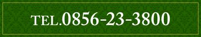 0856-23-3800
